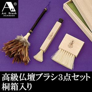 浅草アートブラシ 高級仏壇ブラシ3点セット/桐箱入り kurazo