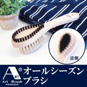 浅草アートブラシ オールシーズンブラシ 毛玉取りブラシと洋服ブラシの2Way(ブラシクリーナー付)|kurazo