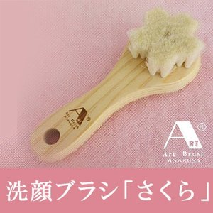 ミニブラシ2個つき◇浅草アートブラシ 洗顔ブラシ さくら‐角質ケア 毛穴 黒ずみ ピーリング クレンジングブラシ 日本製 やぎ毛 天然ひのき|kurazo