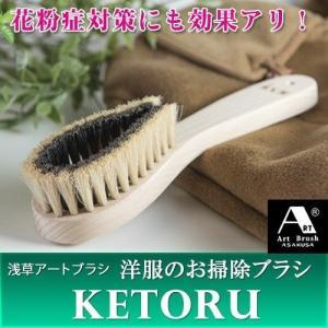 浅草アートブラシ クリーニングブラシ KETORU(ブラシクリーナー付)‐お掃除ブラシ 馬毛 花粉 ホコリ ペット|kurazo