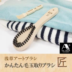 浅草アートブラシ かんたん毛玉取りブラシ 匠(ブラシクリーナー付)|kurazo