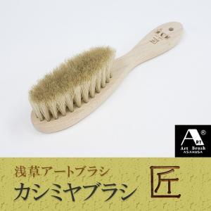 浅草アートブラシ カシミヤブラシ・匠‐洋服ブラシ 馬毛 白馬毛|kurazo