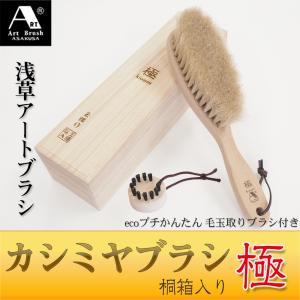 浅草アートブラシ カシミヤブラシ・極‐洋服ブラシ 馬毛 白馬毛|kurazo