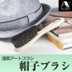 浅草アートブラシ 帽子ブラシ‐馬毛ブラシ ほこりとり 日本製 正規代理店|kurazo