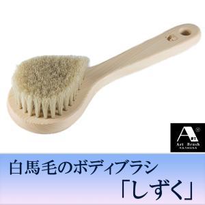 柔らかめ ボディブラシ しずく‐白馬毛 天然ひのき 天然木 お風呂 背中 泡立ち 毛穴 浅草アートブラシ|kurazo