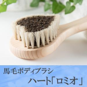浅草アートブラシ 馬毛ボディブラシ ハート ロミオ(ブラシクリーナー付)|kurazo
