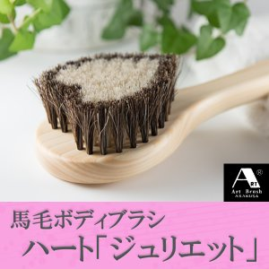 浅草アートブラシ 馬毛ボディブラシ ハート ジュリエット(ブラシクリーナー付)|kurazo
