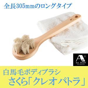 浅草アートブラシ 白馬毛ボディブラシ さくら クレオパトラ(ブラシクリーナー付)|kurazo
