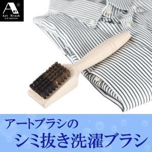 浅草アートブラシ シミ抜き洗濯ブラシ|kurazo