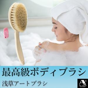 浅草アートブラシ 最高級ボディブラシ(ブラシクリーナー付)‐白毛 ひのき|kurazo