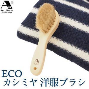 浅草アートブラシ ECO カシミヤ 洋服ブラシ‐携帯用 旅行用 トラベル 軽量 ホコリとり ウール ツイード モヘヤ 毛皮|kurazo