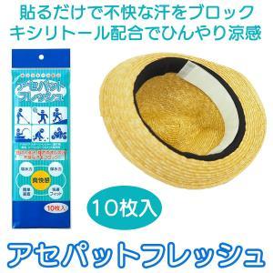 汗取りパッド 帽子 ヘルメット アセパットフレッシュ 10枚入‐使い捨て 高吸水ポリマー 汗吸着シート 汗取りシート 冷感 涼感 キシリトール配合 汗止めテープ|kurazo