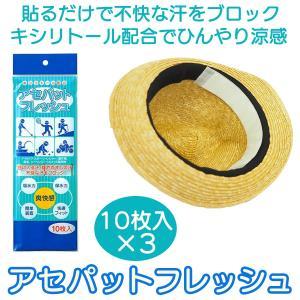 汗取りパッド 帽子 ヘルメット アセパットフレッシュ 30枚入‐使い捨て 高吸水ポリマー 汗吸着シート 汗取りシート 冷感 涼感 キシリトール配合 汗止めテープ|kurazo