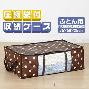 圧縮袋付 収納ケース ふとん用 水玉柄 Y-109 ‐布団 洋服 まとめてスッキリ コンパクト|kurazo