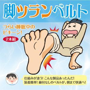 脚ツランベルト‐足首ベルト 足がつる 痙攣 こむら返り こむらがえり ふくらはぎ 締め付けない