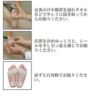 芦原式 足裏セラピー メタルシール(84枚入り)2個|kurazo|05