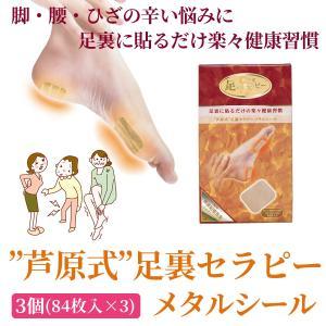 芦原式 足裏セラピー メタルシール(84枚入り)3個|kurazo