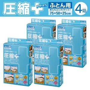 圧縮プラス ふとん用 4箱 圧縮袋 in BOX‐圧縮Plus 圧縮袋+収納ケース 一体型 布団 洋服 逆止弁 掃除機〈送料無料〉|kurazo