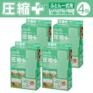 圧縮プラス ふとん一式 4箱 圧縮袋 in BOX‐敷布団 洋服 圧縮袋 収納ケース 一体型 逆止弁 掃除機|kurazo
