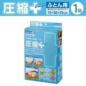 圧縮プラス ふとん用 1箱 圧縮袋 in BOX‐圧縮Plus 圧縮袋+収納ケース 一体型 布団 洋服 逆止弁 掃除機|kurazo