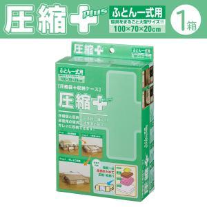 圧縮プラス ふとん一式 1箱 圧縮袋 in BOX‐敷布団 洋服 圧縮袋 収納ケース 一体型 逆止弁 掃除機|kurazo