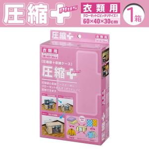 圧縮プラス 衣類用 1箱 圧縮袋 in BOX‐圧縮Plus 圧縮袋 +収納ケース 一体型 洋服 逆止弁 掃除機|kurazo