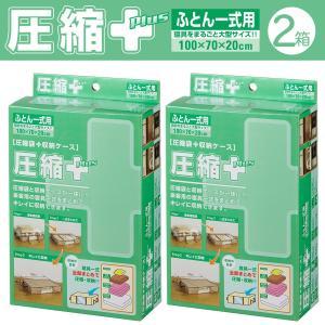圧縮プラス ふとん一式 2箱 圧縮袋 in BOX‐敷布団 洋服 圧縮袋 収納ケース 一体型 逆止弁 掃除機|kurazo