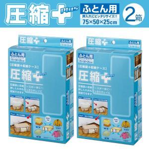 圧縮プラス ふとん用 2箱 圧縮袋 in BOX‐圧縮Plus 圧縮袋+収納ケース 一体型 布団 洋服 逆止弁 掃除機|kurazo