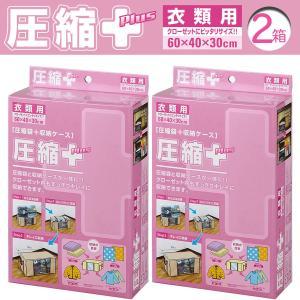 圧縮プラス 衣類用 2箱 圧縮袋 in BOX‐圧縮Plus 圧縮袋 +収納ケース 一体型 洋服 逆止弁 掃除機〈送料無料〉|kurazo