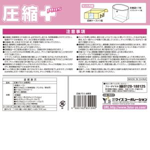 圧縮プラス 衣類用 2箱 圧縮袋 in BOX‐圧縮Plus 圧縮袋 +収納ケース 一体型 洋服 逆止弁 掃除機|kurazo|08