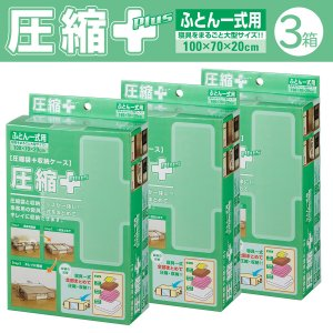 圧縮プラス ふとん一式 3箱 圧縮袋 in BOX‐敷布団 洋服 圧縮袋 収納ケース 一体型 逆止弁 掃除機|kurazo