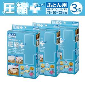 圧縮プラス ふとん用 3箱 圧縮袋 in BOX‐圧縮Plus 圧縮袋+収納ケース 一体型 布団 洋服 逆止弁 掃除機|kurazo