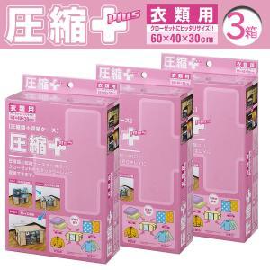 圧縮プラス 衣類用 3箱 圧縮袋 in BOX‐圧縮Plus 圧縮袋 +収納ケース 一体型 洋服 逆止弁 掃除機〈送料無料〉|kurazo