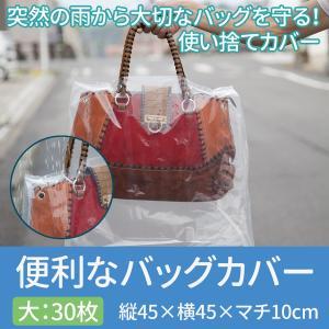 バッグ 雨 雪 カバー 大(H45×W45×D10cm)30枚組-レインバッグカバー 使い捨て 携帯カバー 透明 日本製|kurazo
