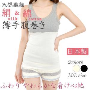 夏用 腹巻き シルクコットン 着ぶくれない薄手腹巻 ‐シルク混 腹巻 レディース 日本製 冷え取り 冷えとり 妊婦 マタニティ 冷え対策 冷え防止 冷房対策|kurazo