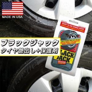車のタイヤ 艶出し+撥水コーティング ワックス 1個セット(スポンジ・手袋入オールインワン) ブラックジャック‐こだわりの 車の 手入れ カー用品 洗車|kurazo