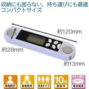 ミムゴ スティック型体脂肪計 MG-BFM10F-体脂肪率 肥満タイプ 電池式 簡単計測 持ち運び コンパクト|kurazo|02