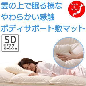 日本製 洗える 敷パッド 雲の上で眠る様なやわらかい感触 ボディサポート敷マット‐圧力分散 セミダブ...