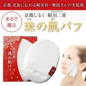 京都しるく 絹羽二重 珠の肌パフ―化粧パフ シルクパフ 白 日本製 絹の美容術 京都シルク