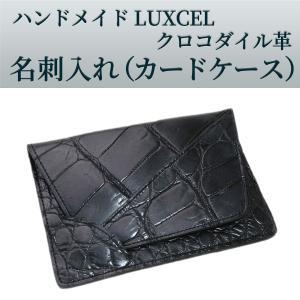 クロコダイル ラクセル(LUXCEL)名刺入れ(カードケース)‐メンズ 本革|kurazo