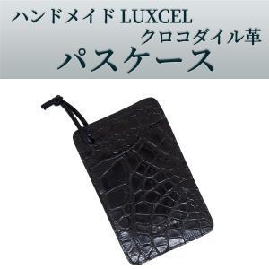 クロコダイル ラクセル(LUXCEL)パスケース‐メンズ 本革 定期入れ|kurazo