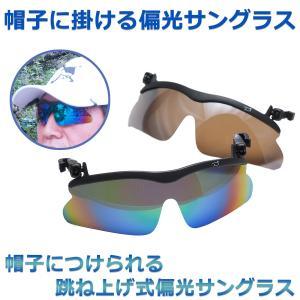 帽子につける 偏光サングラス-クリップ式サングラス UVカット 紫外線99%カット 跳ね上げ ワンタッチ キャップグラス 装着式 釣り テニス ゴルフ|kurazo