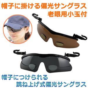 帽子につける 偏光サングラス 老眼用小玉付-クリップ式サングラス 老眼鏡 UVカット 紫外線99%カット 跳ね上げ ワンタッチ キャップグラス 装着式 釣り ゴルフ|kurazo