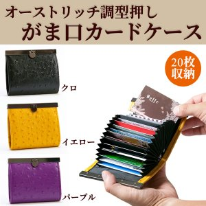 オーストリッチ調型押しがま口カードケース-20枚 ポイントカード 収納 整理 ジャバラ式 大容量 アコーディオン式 コンパクト|kurazo