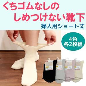 しめつけない 楽々ソックス 2足組 ショート丈 レディース 日本製‐くちゴムなし ゆったり 履き口ひろい ゆるい 滑り止めなし 介護福祉士考案|kurazo