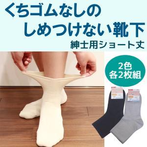 しめつけない 楽々ソックス 2足組 ショート丈 メンズ 日本製‐紳士 くちゴムなし ゆったり 履き口ひろい ゆるい 滑り止めなし 介護福祉士考案|kurazo