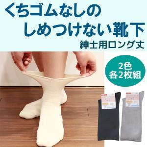 しめつけない 楽々ソックス 2足組 ロング丈 メンズ 日本製‐紳士 くちゴムなし ゆったり 履き口ひろい ゆるい 滑り止めなし 介護福祉士考案|kurazo