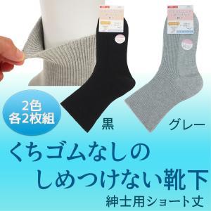しめつけない 楽々ソックス(綿混) 2足組 ショート丈 メンズ 日本製‐紳士 くちゴムなし ゆったり 履き口ひろい ゆるい 滑り止めなし 介護福祉士考案|kurazo