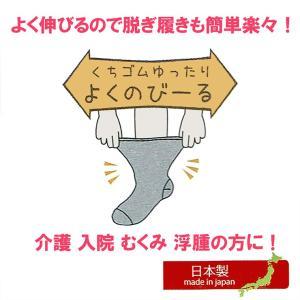 しめつけない 楽々ソックス(綿混) 2足組 ショート丈 メンズ 日本製‐紳士 くちゴムなし ゆったり 履き口ひろい ゆるい 滑り止めなし 介護福祉士考案|kurazo|08