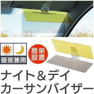 在庫処分セール ナイト&デイ カーサンバイザー -簡単設置 昼夜兼用 バイザー サンバイザー 日除け 挟むだけ クリップ式 サンシェイド 2way|kurazo